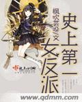 仙官小说阅读